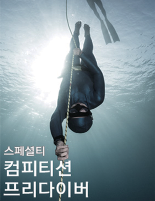 competition_freediver.png
